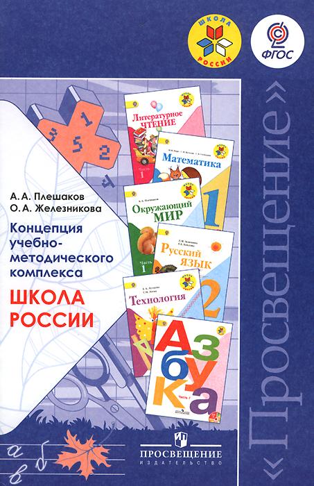 Концепция учебно-методического комплекса Школа России. Пособие для учителей