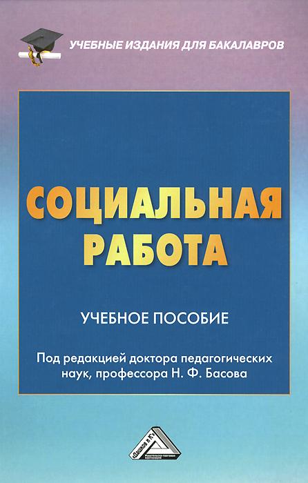 Социальная работа. Учебное пособие сухов а социальная психология преступности учебное пособие