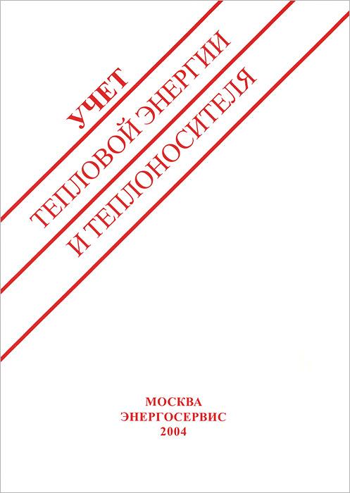 В. Н. Рябинкин Учет тепловой энергии и теплоносителя. Выпуск 2