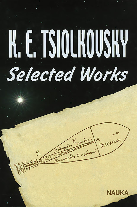 К. Э. Циолковский K. E.Tsiolkovsky: Selected Works mastering english prepositions