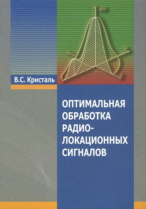 В. С. Кристаль Оптимальная обработка радиолокационных сигналов
