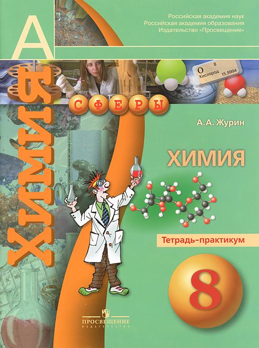 А. А. Журин Химия. 8 класс. Тетрадь-практикум кормопроизводство практикум