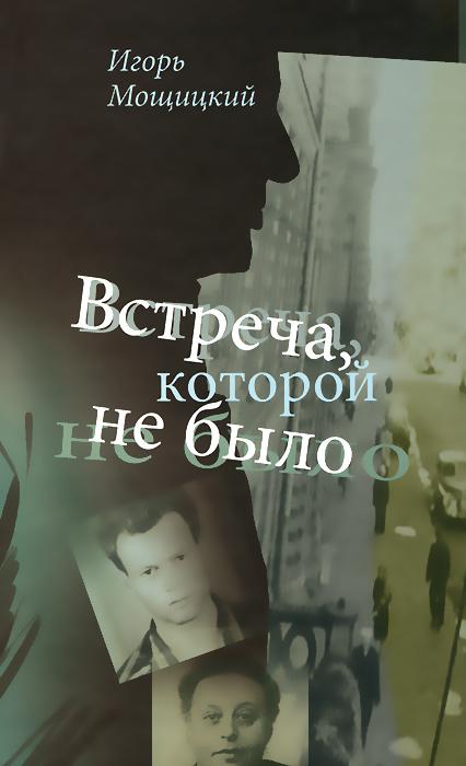 Игорь Мощицкий Встреча, которой не было