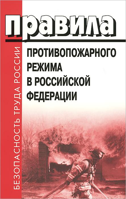 Правила противопожарного режима в Российской Федерации правила безопасности феникс правила безопасности