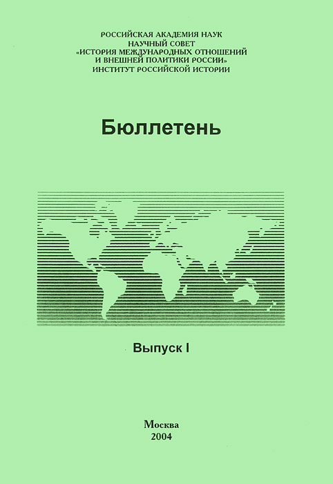 История международных отношений и внешней политики. Бюллетень. Выпуск 1