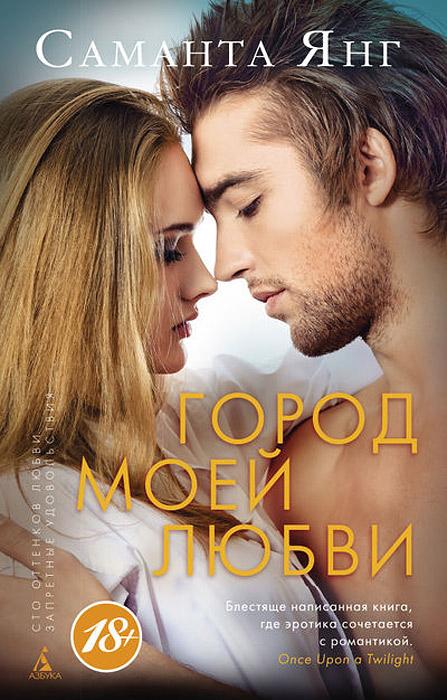 Саманта Янг Город моей любви ISBN: 978-5-389-06019-7