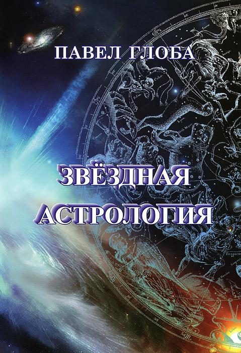 Павел Глоба Звездная астрология глоба т астрология большой звездный подарок для счастливой судьбы