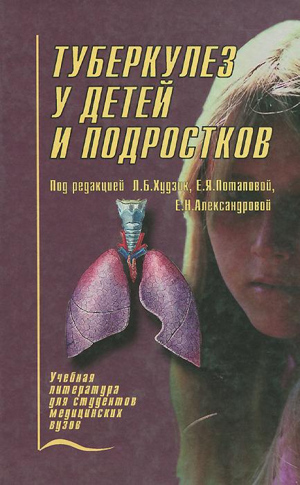 Туберкулез у детей и подростков. Учебное пособие неврозы у детей и подростков