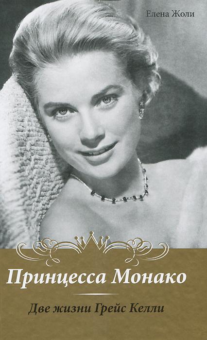 Принцесса Монако. Две жизни Грейс Келли