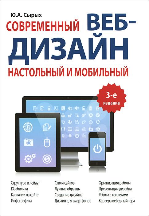 Ю. А. Сырых Современный веб-дизайн. Настольный и мобильный настольная книга веб дизайнера
