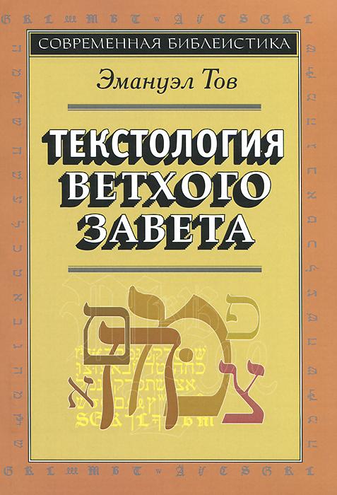 Эмануэл Тов Текстология Ветхого Завета эмануэл тов текстология ветхого завета