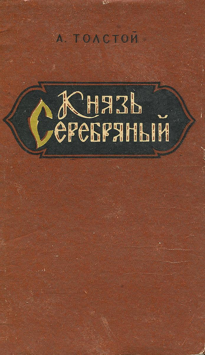 Zakazat.ru: Князь Серебряный