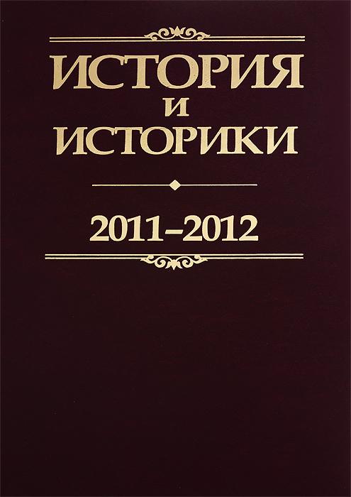Zakazat.ru История и историки. Историографический вестник. 2011-2012