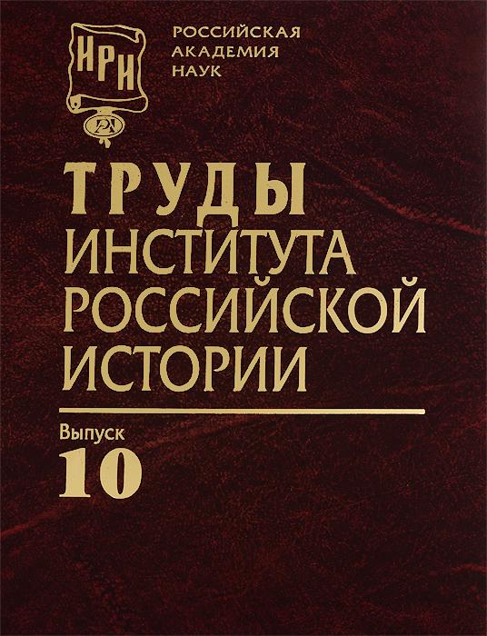 Юрий Петров Труды Института российской истории. Выпуск 10