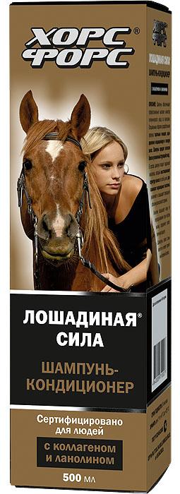 Лошадиная сила Шампунь-кондиционер, с коллагеном и ланолином, 500 мл лошадиная сила лошадиная сила шампунь кондиционер 500 мл