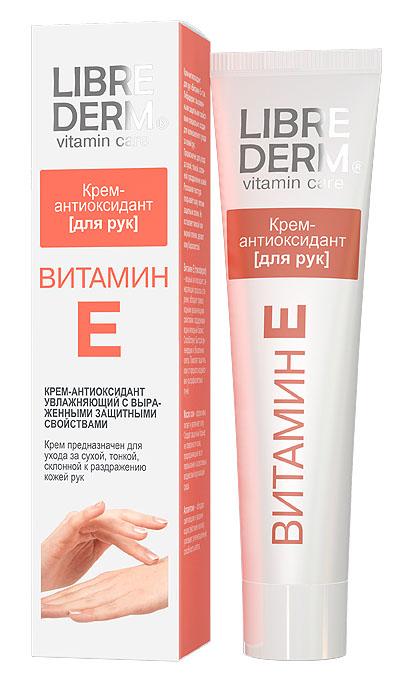 Librederm Крем-антиоксидант для рук Витамин Е, увлажняющий, с защитными свойствами, 125 мл6245Крем-антиоксидант Витамин E увлажняющий с выраженными защитными свойствами предназначен для ухода за сухой, тонкой, склонной к раздражению кожей рук.Роскошная текстура покрывает кожу легким защитным слоем. Не оставляет липкой или жирной пленки, делает кожу бархатистой. Витамин E (токоферол) - мощный антиоксидант, замедляющий процессы старения, обладает превосходными увлажняющими свойствами, поддерживая водно-липидный баланс. Способствует быстрой регенерации и обновлению клеток. Помогает защитить кожу от вредного воздействия ультрафиолетовых лучей.Масло сои - эффективно питает и увлажняет кожу. Создает защитный барьер на поверхности кожи, предохраняющий ее от пересыхания и агрессивных воздействий окружающей среды.Аллантоин - обладает смягчающим и увлажняющим действием на кожу, усиливает регенерационную способность клеток.Товар сертифицирован.