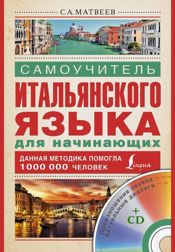 С.А. Матвеев Самоучитель итальянского языка для начинающих (+ CD) самоучитель турецкого языка для начинающих