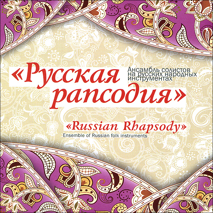 Ансамбль солистов на русских народных инструментах