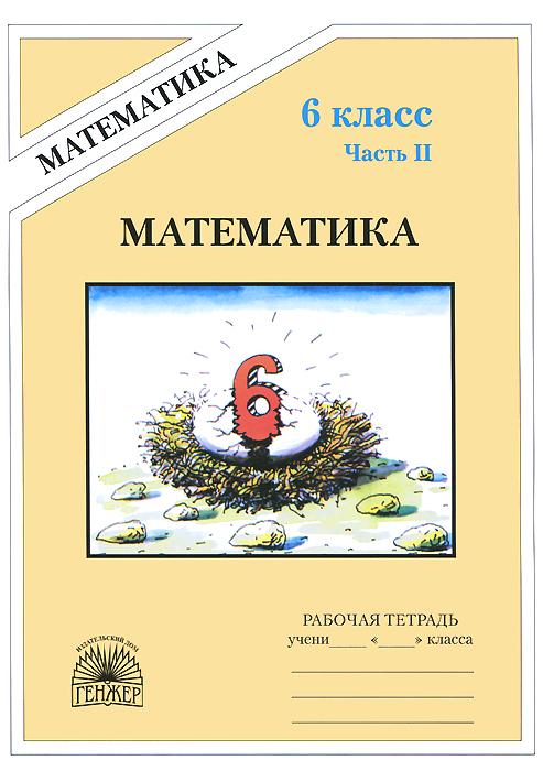 М. Б. Миндюк, В. Н. Рудницкая Математика. 6 класс. Рабочая тетрадь. В 2 частях. Часть 2 математика 6 класс рабочая тетрадь