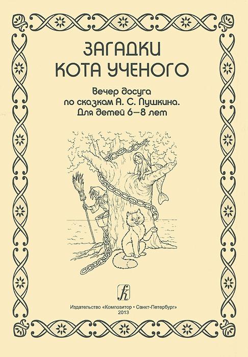 Загадки Кота ученого. Вечер досуга по сказкам А. С. Пушкина