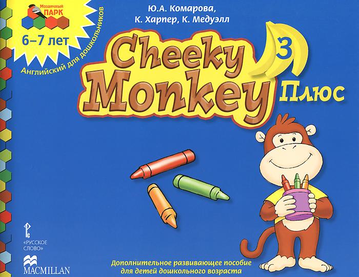 цены Ю. А. Комарова, К. Хапкер, К. Медуэлл Cheeky Monkey 3 Плюс. Дополнительное развивающее пособие для детей дошкольного возраста. Подготовительная к школе группа. 6-7 лет