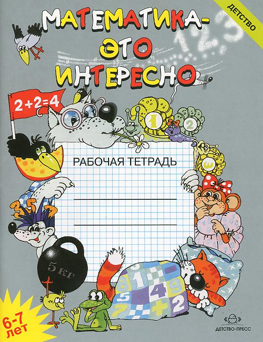 И. Чеплашкина, Л. Зуева, Н. Крутова Математика - это интересно. Рабочая тетрадь. 6-7 лет