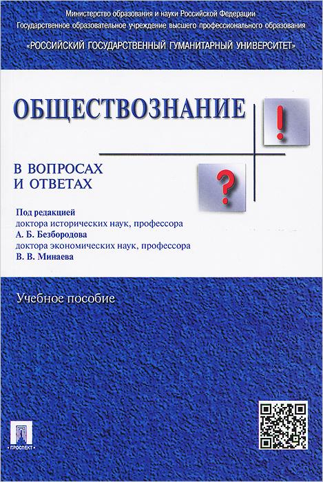 Обществознание в вопросах и ответах. Учебное пособие