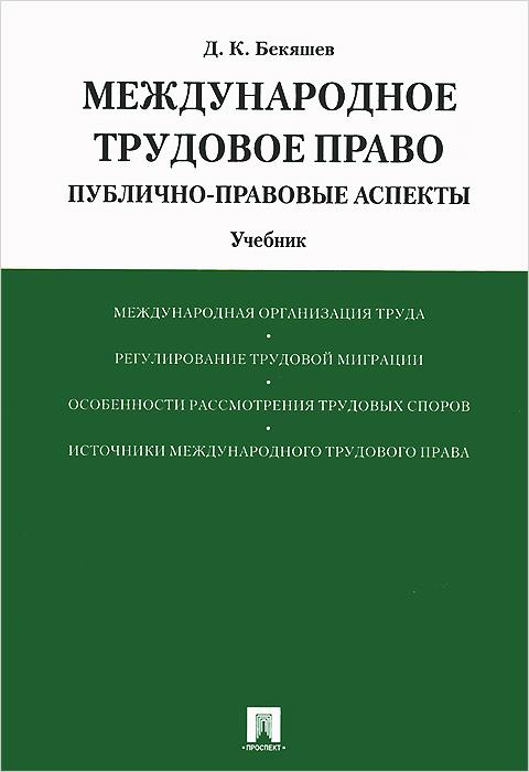 Международное трудовое право. Публично-правовые аспекты. Учебник