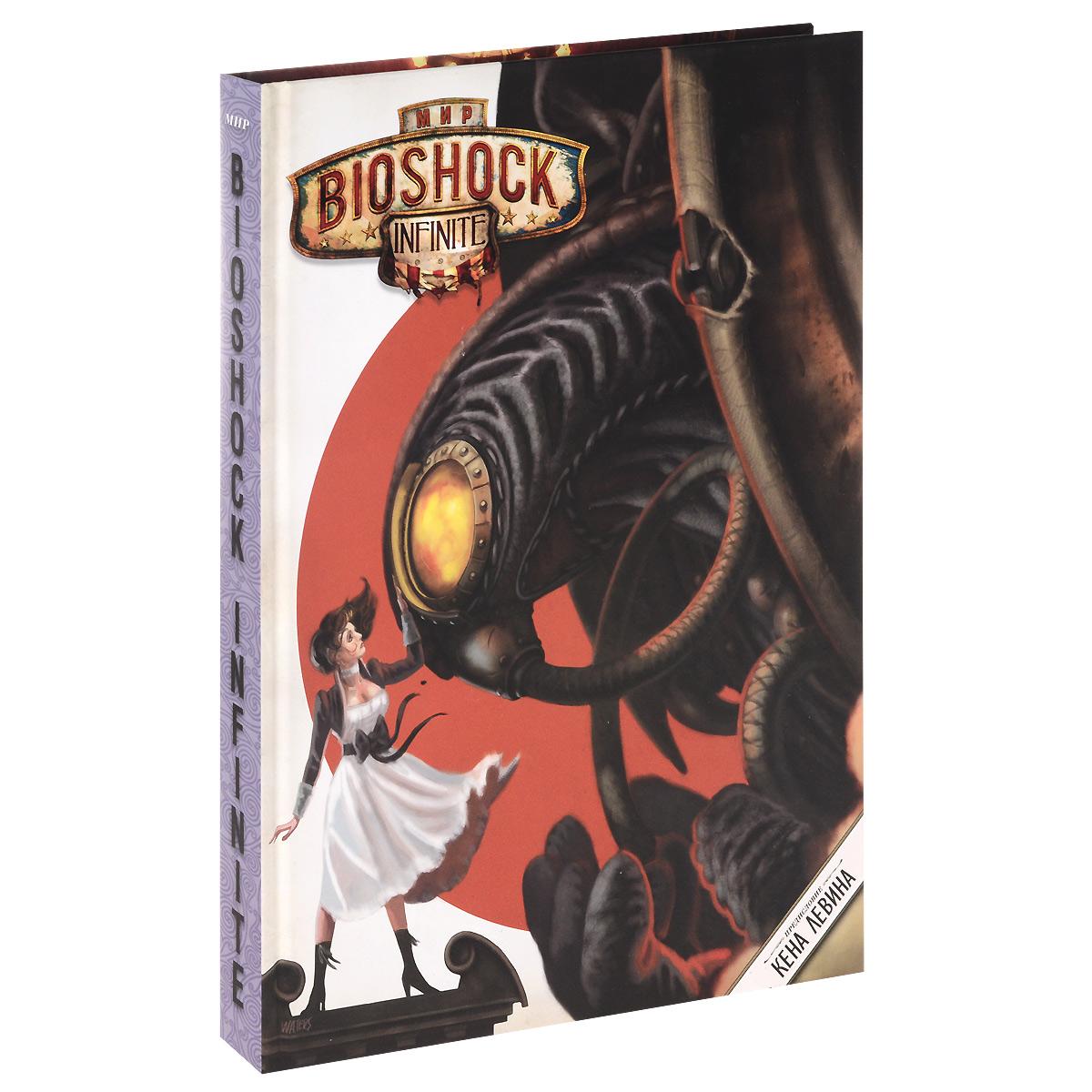 Мир Bioshock Infinite bioshock infinite цифровая версия