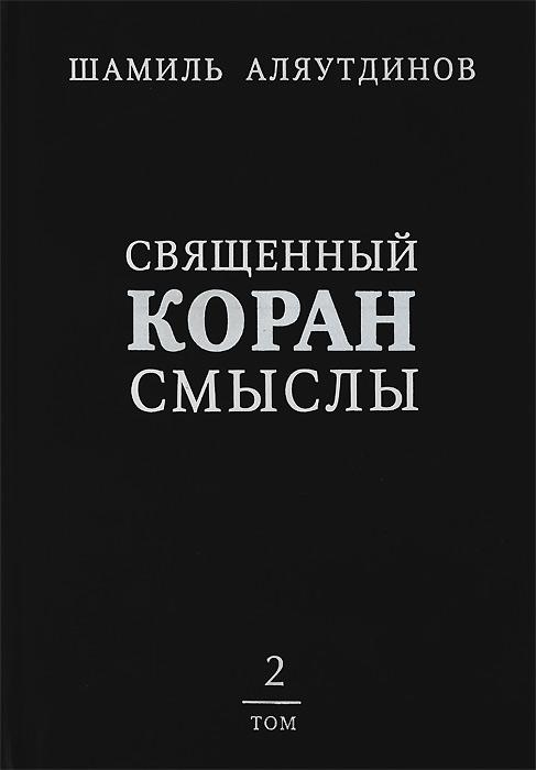 Шамиль Аляутдинов Священный Коран. Смыслы. В 4 томах. Том 2 священный коран смыслы на таджикском языке том 1