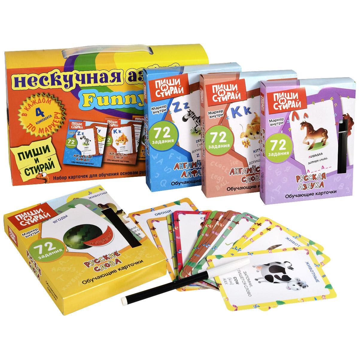 Скачать Нескучная азбука (4 комплекта развивающих карточек + 4 маркера) быстро