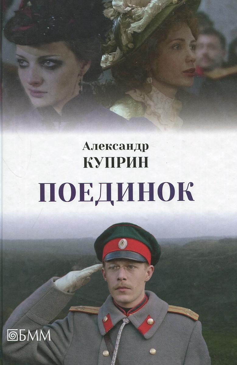Александр Куприн Поединок александр куприн яма