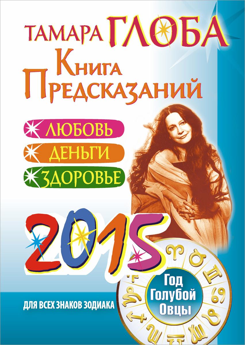Тамара Глоба Книга предсказаний 2015. Год голубой овцы