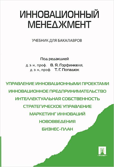 Инновационный менеджмент. Учебник для бакалавров использование артпедагогических технологий в коррекционной работе
