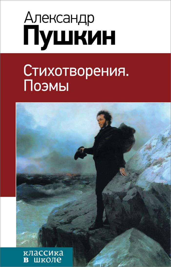 Александр Пушкин Александр Пушкин. Стихотворения. Поэмы александр блок стихотворения поэмы театр