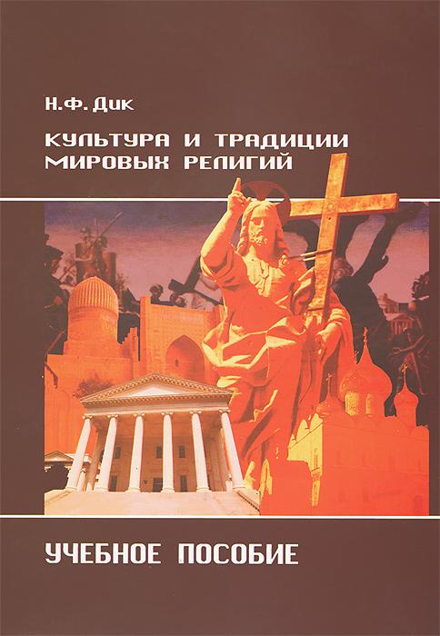 Культура и традиции мировых религий. Учебное пособие