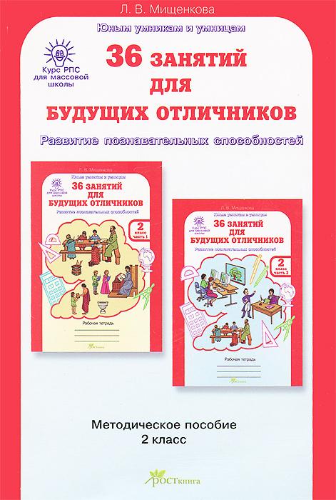 36 занятий для будущих отличников. 2 класс. Задания по развитию познавательных способностей (7-8 лет). Методическое пособие