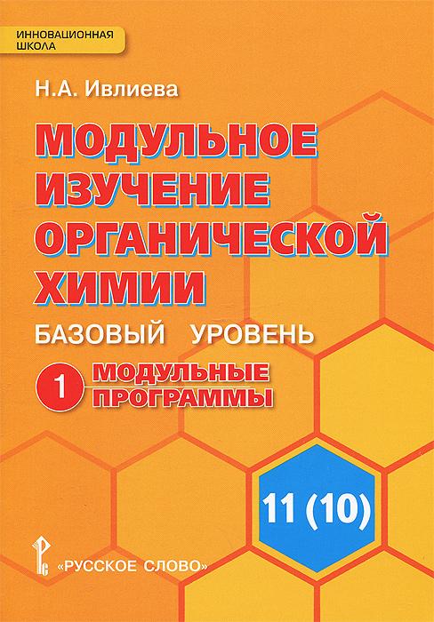Н. А. Ивлиева Модульное изучение органической химии. 11(10) класс. Базовый уровень. В 2 частях. Часть 1. Модульные программы. К учебнику И. И. Новошинского