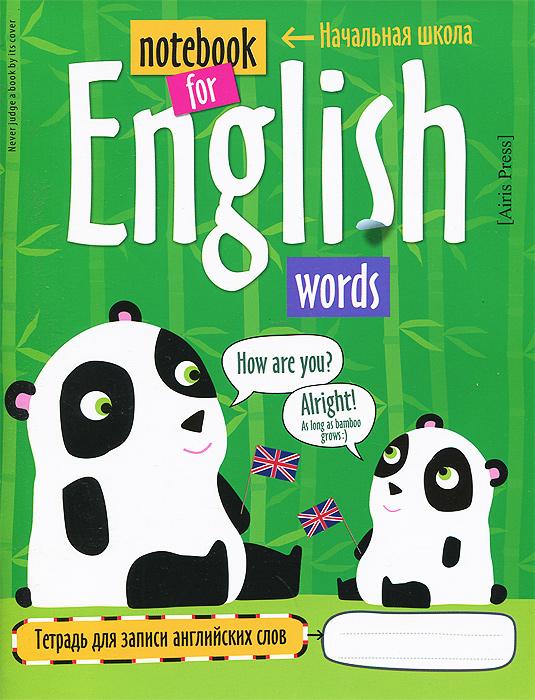 Панда. Тетрадь для записи английских слов в начальной школе