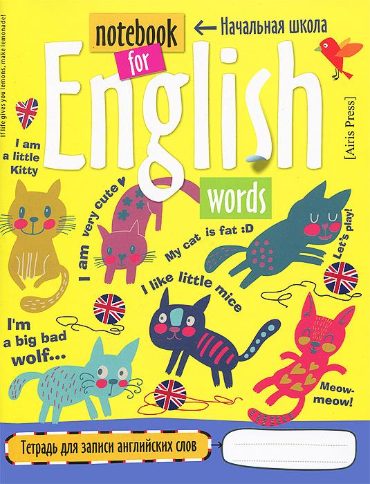 Кошки. Тетрадь для записи английских слов в начальной школе ISBN: 978-5-8112-5378-4 тетрадь для записи английских слов розовая