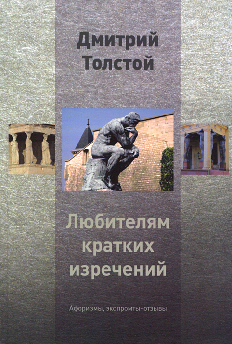 Дмитрий Толстой Любителям кратких изречений. Афоризмы, экспромты-отзывы avs0499dvr отзывы
