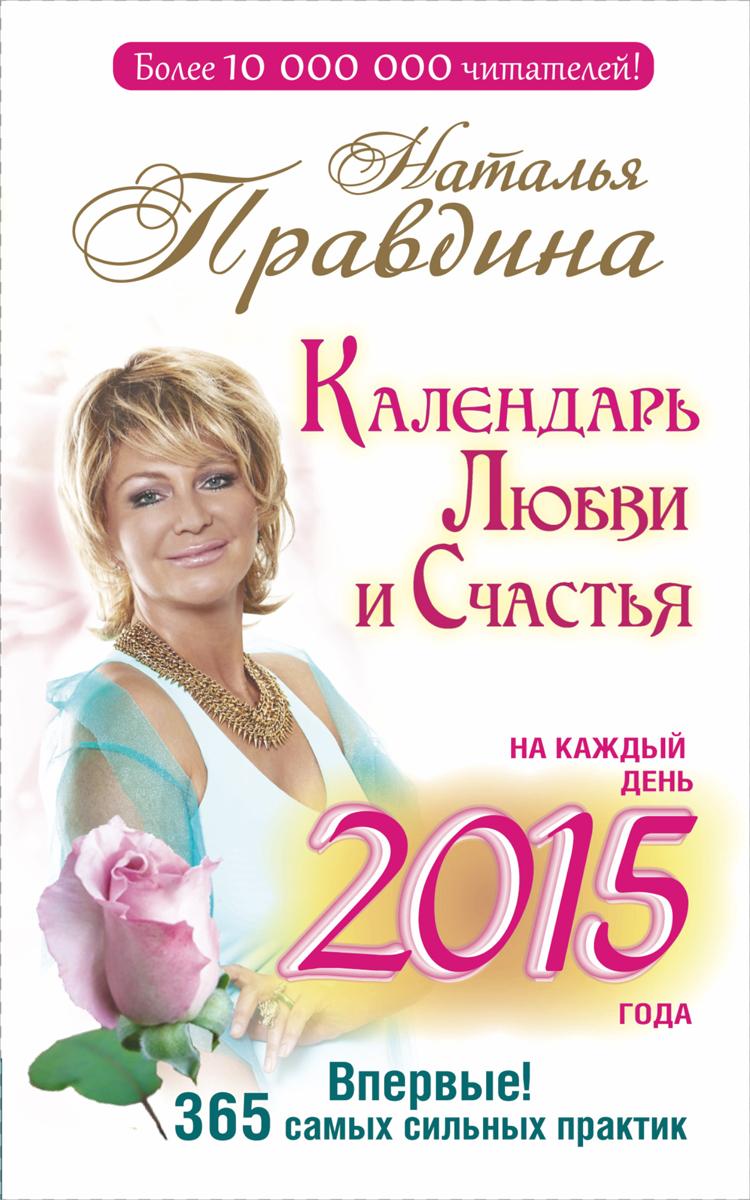 Наталья Правдина Календарь любви и счастья на каждый день 2015 года. 365 самых сильных практик наталия правдина календарь любви и счастья 365 самых сильных практик на каждый день 2015 года