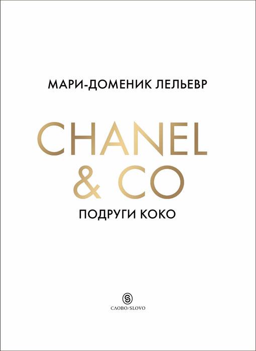 Мари-Доменик Лельевр Chanel & Co. Подруги Коко брендовые духи коко шанель фреш