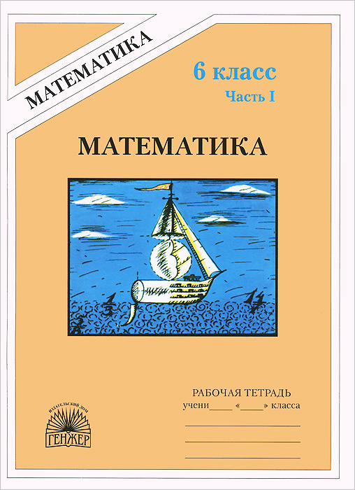 М. Б. Миндюк, В. Н. Рудницкая Математика. 6 класс. Рабочая тетрадь. В 2 частях. Часть 1