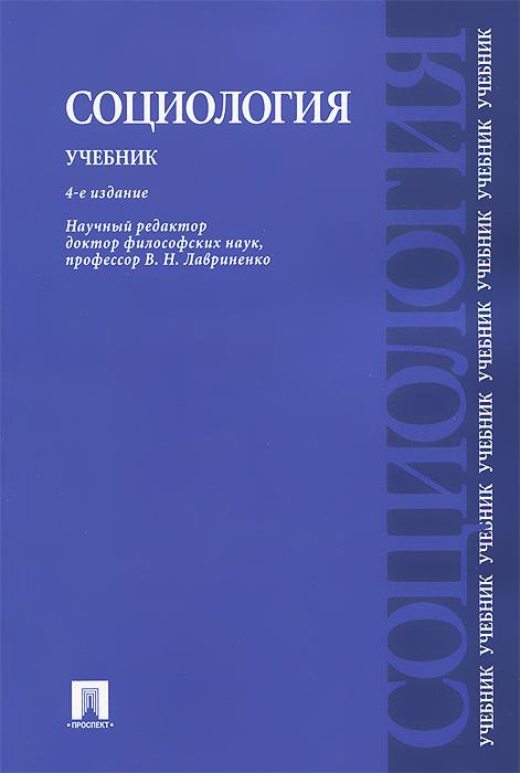 Социология. Учебник кульков д е севастополь и ялта 2 е изд
