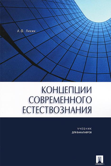 А. Ф. Лихин Концепции современного естествознания. Учебник цена
