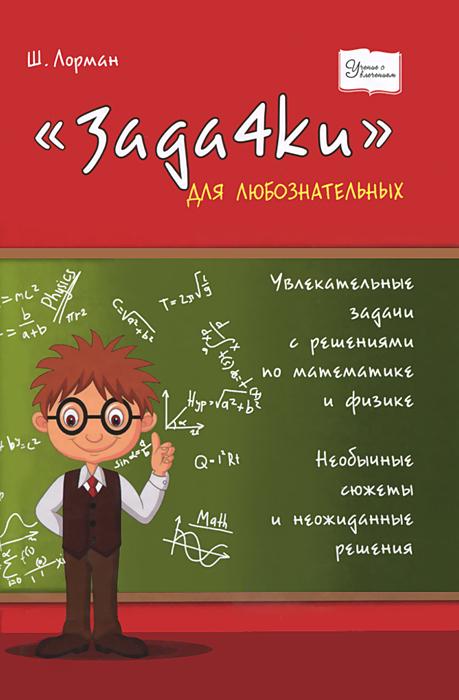 Ш. Лорман Задачки для любознательных научная литература как источник специальных знаний