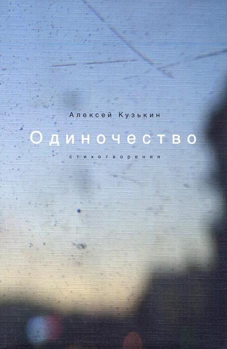 Алексей Кузькин Одиночество алексей витаков алексей витаков не касаясь земли