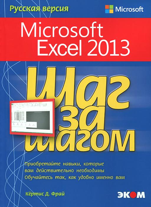 Кертис Д. Фрай Microsoft Excel 2013. Шаг за шагом ISBN: 978-5-9790-0180-7 , 978-0-7356-6939-0 джойс кокс джоан ламберт microsoft powerpoint 2013 русская версия isbn 978 5 9790 0175 3 978 0 7356 6910 9