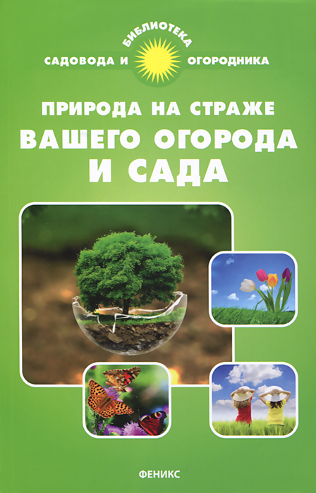 С. И. Калюжный Природа на страже вашего огорода и сада
